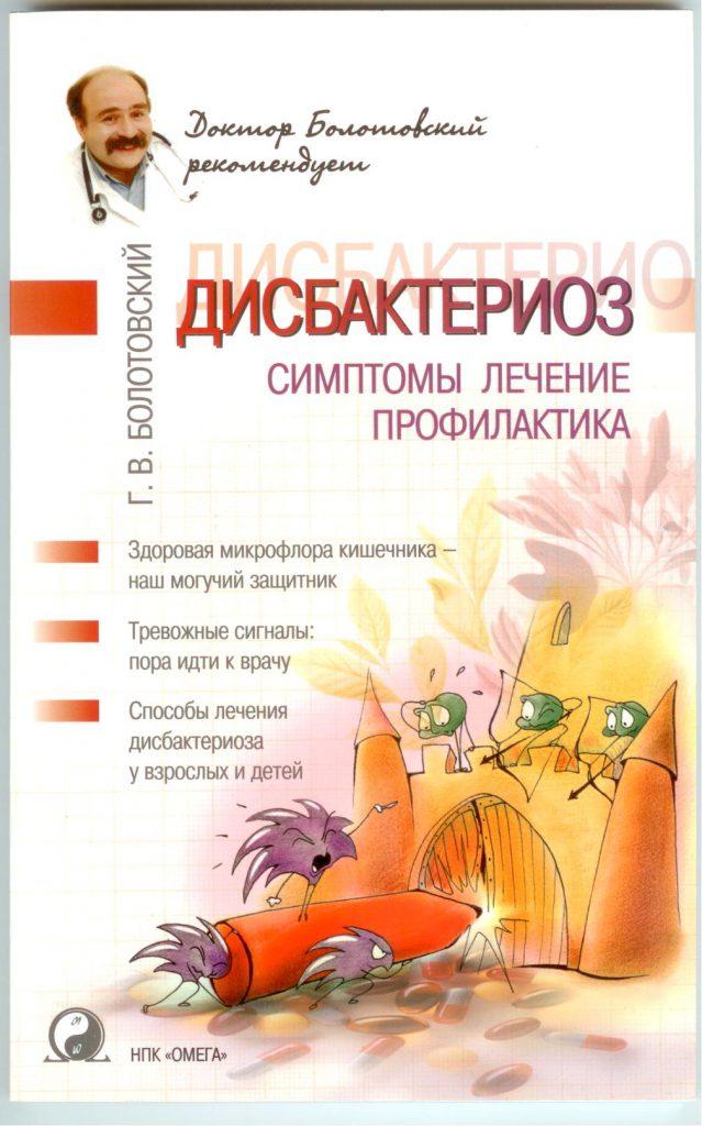 Болотовский дисбактериоз