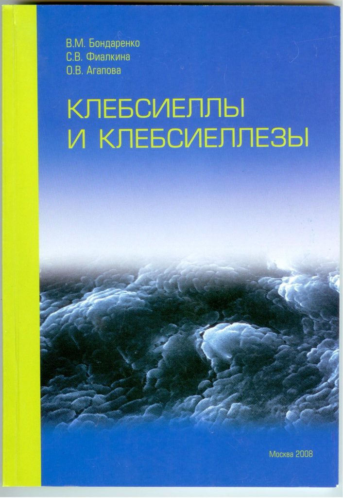Бондаренко В.М. Клебсиеллы и клебсиеллезы