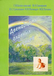 Болотовский Г.В.Двенадцать главных месяцев
