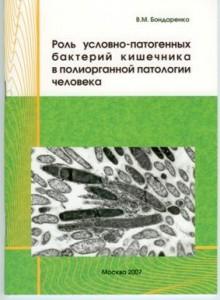 Бондаренко, Роль условно-патогенных бактерий кишечника в полиорганной патологии человека