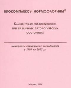 Нормофлорины. Клиническая эффективность при различных патологических состояниях.