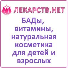 БАДы, Витамина, натуральная косметика для детей и взрослых