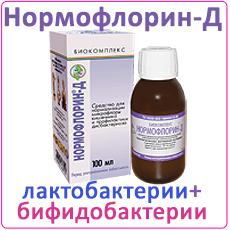 Нормофлорин-Д, лактобактерии плюс бифидобактерии