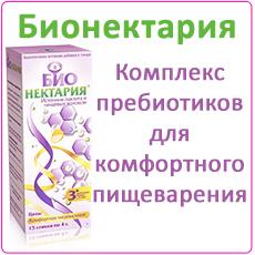 Бионектерия. Комплекс пребиотиков для комфортного пищеварения