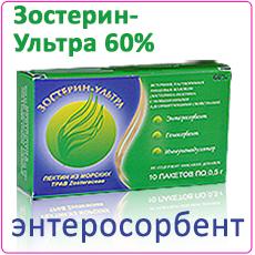 Зостерин-Ультра 60 процентный, энтеросорбент