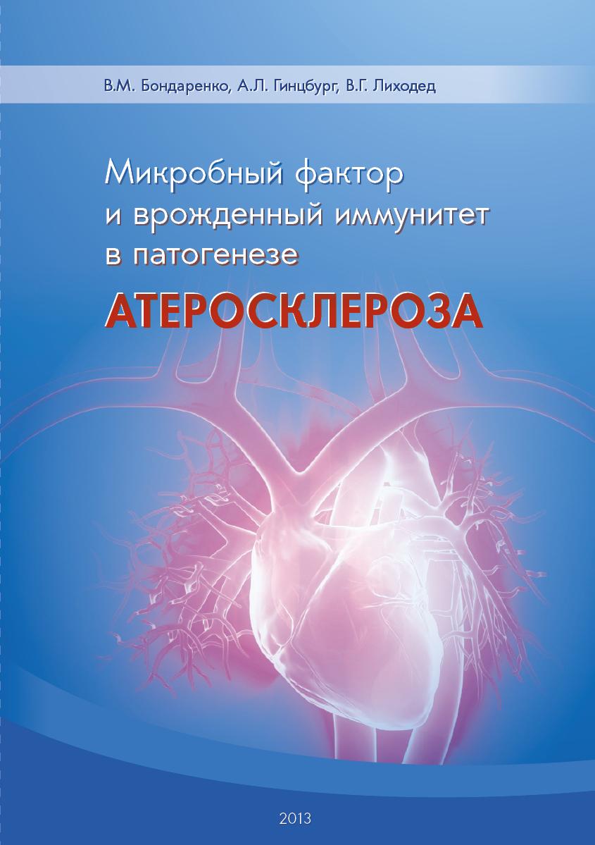 bondarenko_ateroskleroz