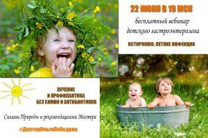 вебинар Доктора Лебедевой