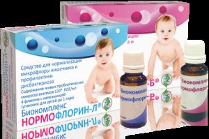 Купить Нормофлорины для детей