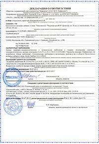 """Декларация о соответствии """"Нормофлорин-Б"""""""