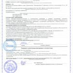 """Декларация о соответствии """"Нормофлорин-Л"""""""
