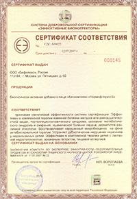 """Сертификат соответствия """"Нормофлорин-Б"""""""