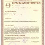 """Сертификат соответствия """"Нормофлорин-Д"""""""