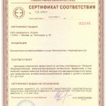 """Сертификат соответствия """"Нормофлорин-Л"""""""