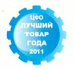 Лучший товар 2011