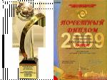 Лучший товар России 2009г.