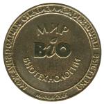 Мир Биотехнологии 2005г.