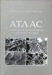 Рыбальченко, Бондаренко Атлас ультраструктуры микробиоты кишечника человека