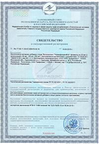 Свидетельство о государственной регистрации Нормофлорин-Б