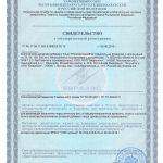 Свидетельство о государственной регистрации Нормофлорин-Д