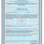 Свидетельство о государственной регистрации Нормофлорин-Л